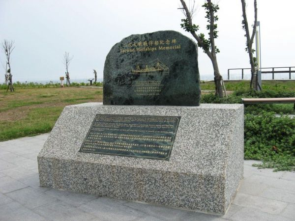 The original Taiwan Hellships Memorial - dedicated in January 2006 - in honour and remembrance of all those who suffered on the hellships in Taiwan waters .